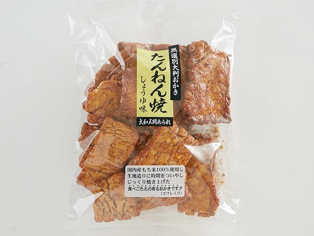 たんねん焼 しょうゆ味 220g